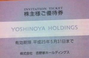 吉野家ホールディングスの2012年2月株主優待
