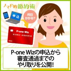 P-one Wizの審査にかかる日数を計測してみた!申込から審査通過までのやり取りを公開