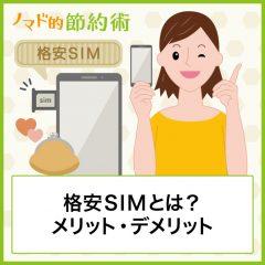 格安SIMとは?5年使って感じたメリット・デメリットを解説
