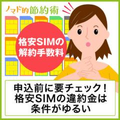 申込前に要チェック!格安SIMの違約金(解約手数料)は大手キャリアよりも条件がゆるい