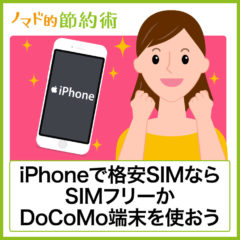 iPhoneで格安SIMを使うにはSIMフリーかDoCoMo端末を使おう