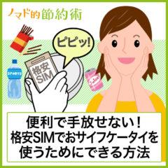便利で手放せない!格安SIMでおサイフケータイを使うためにできる3つの方法