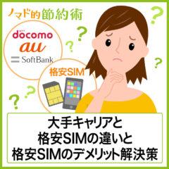 大手キャリアと格安SIMの違いと格安SIMのデメリット解決策