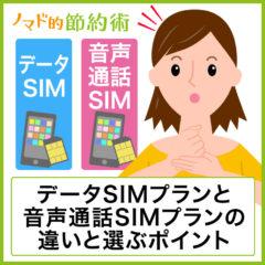 格安SIMのデータSIMプランと音声通話SIMプランの違いと選ぶポイント