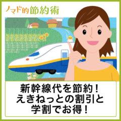 旅行や帰省の新幹線代を節約!えきねっとの割引と学割を使って安く切符を手に入れる方法