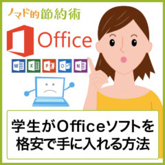 学生がOfficeソフト(Excel・Word)を格安で手に入れる方法は?Officeソフトはパソコンと別に買うのがおすすめ