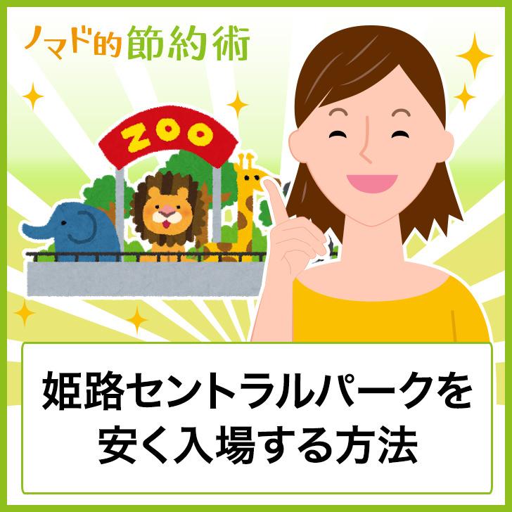 料金 パーク 姫路 セントラル