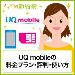 UQ mobileの料金プラン・評判・使い方の注意点まとめ。auのスマホならぜひ使いたい!