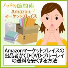 Amazonマーケットプレイス出品者が送料を安くする4つの発送方法。本・CD・DVD・ブルーレイを安く配送しよう