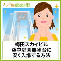 梅田スカイビル空中庭園展望台に安く入場する方法