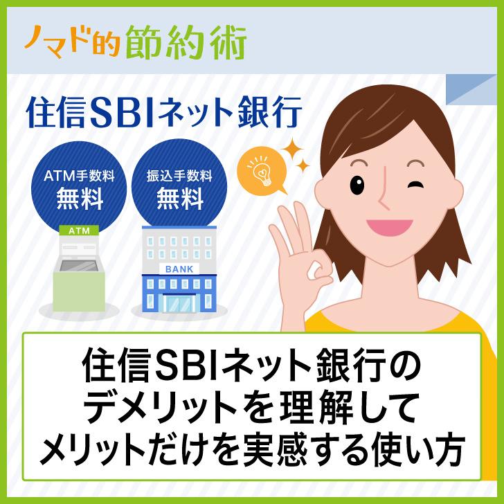 銀行 sbi ネット 住 信
