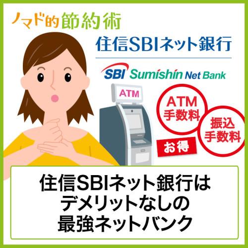 住信SBIネット銀行の使い方の説明記事