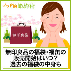 【ネタバレあり】無印良品の2021年福袋・福缶の販売開始はいつ?過去の福袋の中身も