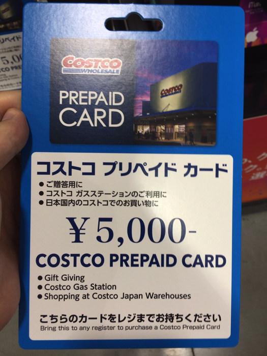 カード コストコ ガソリン