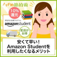 Amazon Studentを利用したくなる3つのメリットとは?本と日用品がポイント還元で安くなる
