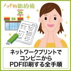 コンビニでPDF印刷する全手順・値段まとめ。スマホでの使い方をネットワークプリントで紹介