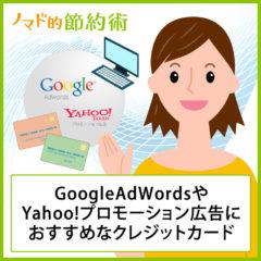 Google AdWords・Yahoo!広告などのリスティング費用の支払いにおすすめなクレジットカード9枚