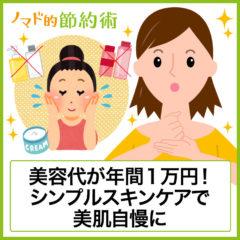 シンプルスキンケアで美容代を年間1万円に節約できた方法。ミニマリスト的な朝夜のスキンケア方法も