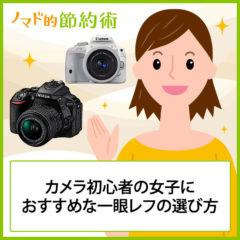 軽いは正義!カメラ初心者の女子におすすめな一眼レフの選び方