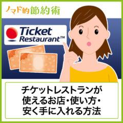 チケットレストラン(旧BV券)が使えるお店やコンビニの一覧・使い方のまとめ
