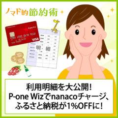 P-one Wizの利用明細を大公開!nanacoチャージもふるさと納税も1%OFFになってた