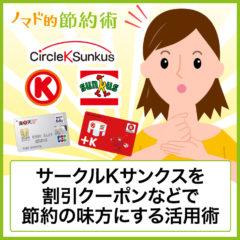 サークルKサンクスの買い物を割引クーポンなどで安くして節約の味方にする徹底活用術