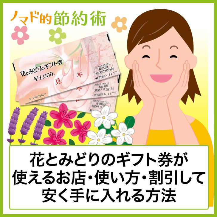 花 と 緑 の ギフト 券