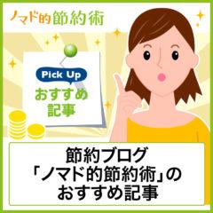 節約ブログ「ノマド的節約術」のおすすめ記事28選