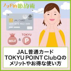 JAL普通カードTOKYU POINT ClubQはPASMOオートチャージでマイル貯まるのがメリット!デメリットや年会費の元を取るお得な使い方まとめ