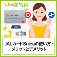 JALカードSuicaの使い方・メリットとデメリット・お得なキャンペーンのまとめ