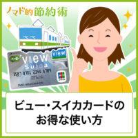 「ビュー・スイカ」カードのお得な使い方を徹底解説!定期券とSuicaが1枚になるのが便利