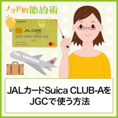 JALカードSuica CLUB-AをJGCで使う方法・普通カードやゴールドカードと違いを比較してみた