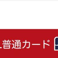 JAL普通カード(JCB)の特典とデメリット