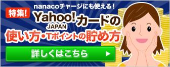 Yahoo! JAPANカードの詳細