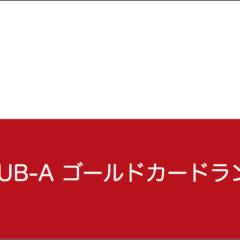 JAL CLUB-Aゴールドカードを徹底比較 【おすすめ・ランキング】