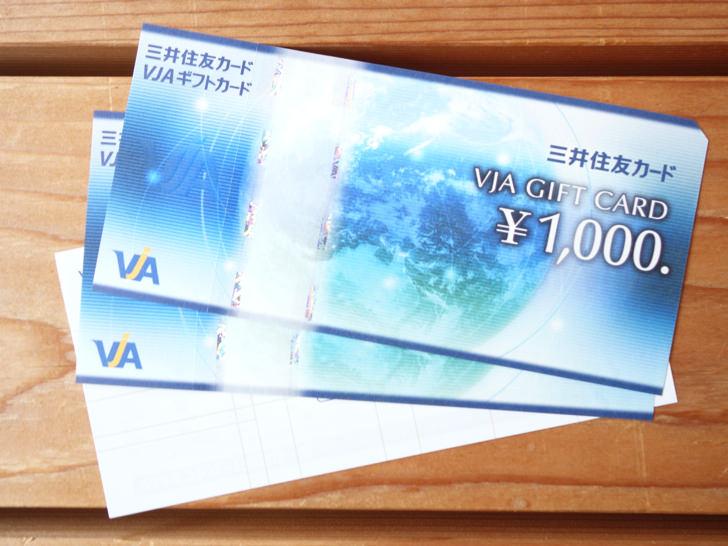 Visa ギフト カード 使え ない