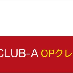 JAL CLUB-Aカード(OPクレジット)の特典とデメリット