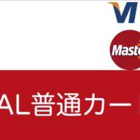 JAL普通カード(VISA/MasterCard)の特典とデメリット