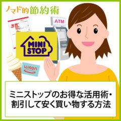 ミニストップでのお得な支払い方法や割引クーポンや商品券などで安く買い物する方法まとめ