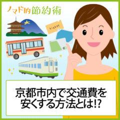 京都市バス・京都市営地下鉄の料金を回数券やトラフィカ京カードで安くする方法まとめ