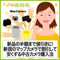 新宿のマップカメラで割引して安くする中古カメラ購入方法で新品の半額に!