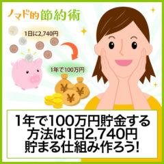 1年で100万円貯金する方法は1日2,740円貯まる仕組み作りからはじめよう!