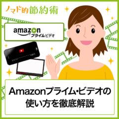 Amazonプライム・ビデオの使い方を徹底解説。月額325円で映画が見放題に