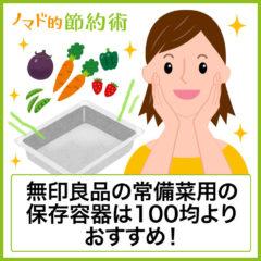ワーキングマザーが検証!常備菜用のおすすめ保存容器・タッパーは100均よりも無印良品