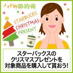 スターバックス(スタバ)の2015年クリスマスプレゼントは特製トートバッグ!過去の限定品も