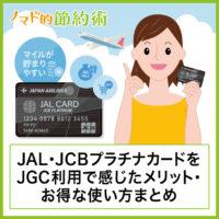 JAL・JCBプラチナカードをJGC利用で感じたメリットと還元率を高めるお得な使い方・キャンペーンまとめ