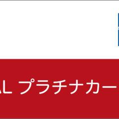 JALアメックスプラチナの審査・年会費の元を取るお得な特典・JGCでの使い方やJALマイルの貯め方まとめ