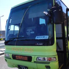 高松から神戸への移動は高速バスのフットバスが安くておすすめ!運賃の割引方法も紹介