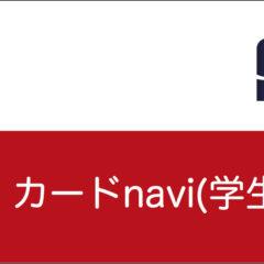 JALカード navi(学生専用)JCBの特典とデメリット