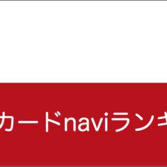 JALカード navi(学生専用)を徹底比較 【おすすめ・ランキング】